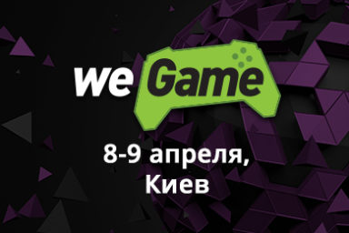 we-game-390x260